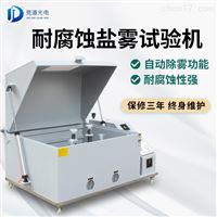 JD-YW60B盐雾试验设备参数