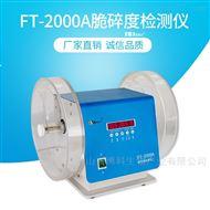FT-2000A脆碎度仪