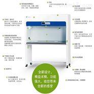 上海力康智能AlphaClean1300洁净工作台