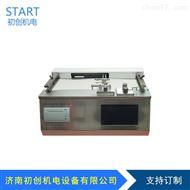 CMXD-01摩擦系数仪