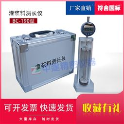 灌浆料测长仪钢筋连接用套筒比长仪