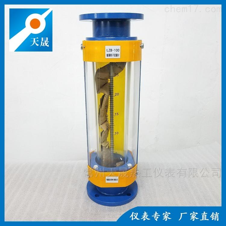 LZB-100玻璃管流量計