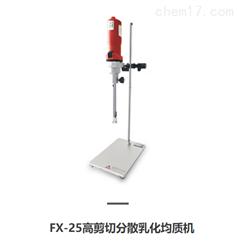 均质机FX-25高剪切分散乳化均质机