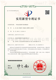 一种油品检测车用防爆装置实用新型证书