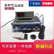 C84-III型反射率測定儀 涂料顏料儀器