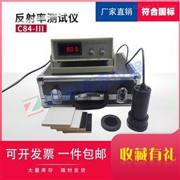 反射率测定仪 涂料颜料仪器