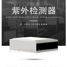 GI-3000-D01紫外检测器