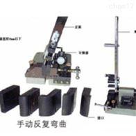 WS-08钢筋反复弯曲机使用说明书