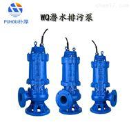 50WQ25-32无堵塞潜水排污泵