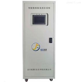 JS-998三氧水微雾消杀除臭设备