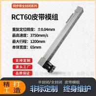 RCT60型同步带传动全封闭式模组