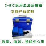 12L冰盒制冷血液运输箱医院取血2-8℃