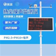 FT--YC09建筑工地扬尘监测系统