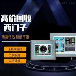6AV6671-5CM00-0AX1回收西门子触摸屏移动面板附件