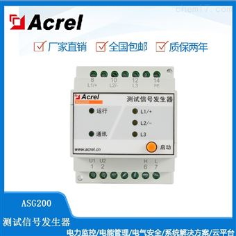 ASG200安科瑞IT系统绝缘出现故障测试信号发生器