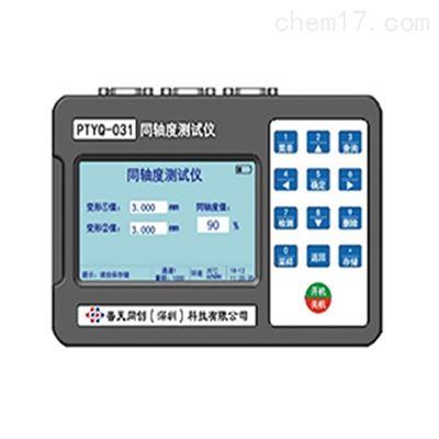 同轴度测试仪 计量仪器
