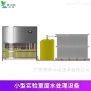 DWS-1T广东高校化学实验室废水处理设备