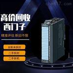 6ES7338-7XF00-0AB0回收西门子S7-300模拟量输出模块