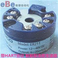 EB213-TCS智能温度变送器