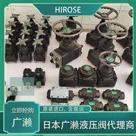 HIROSE代理JMV-G-10-SC-T20-10广濑维修阀