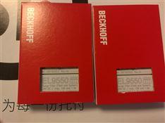 新款BECKHOFF EL9540 EL9550倍福
