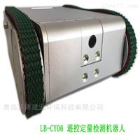 青岛路博定点采样无线遥控LB-CY06机器人