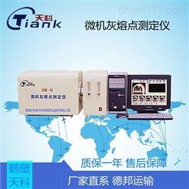 HR-8微機灰熔點測定儀,煤質分析儀器