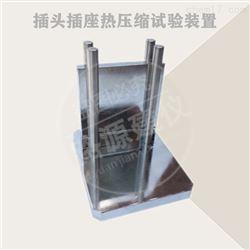 插头插座热压缩试验装置