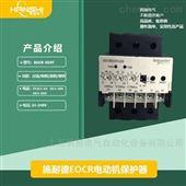 EOCR-DS3EOCRDS3-05S韩国施耐德电子式继电器