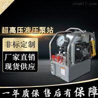 SGYYY超高壓液壓泵站200兆帕/500mpa導線壓接