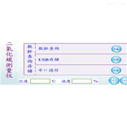 LB-CO2IR国标法二氧化碳检测仪