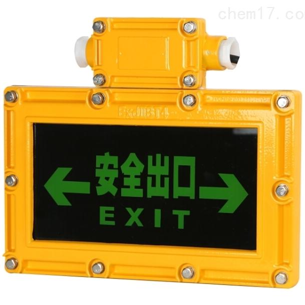 NEME102-J防爆标志灯/防爆安全出口
