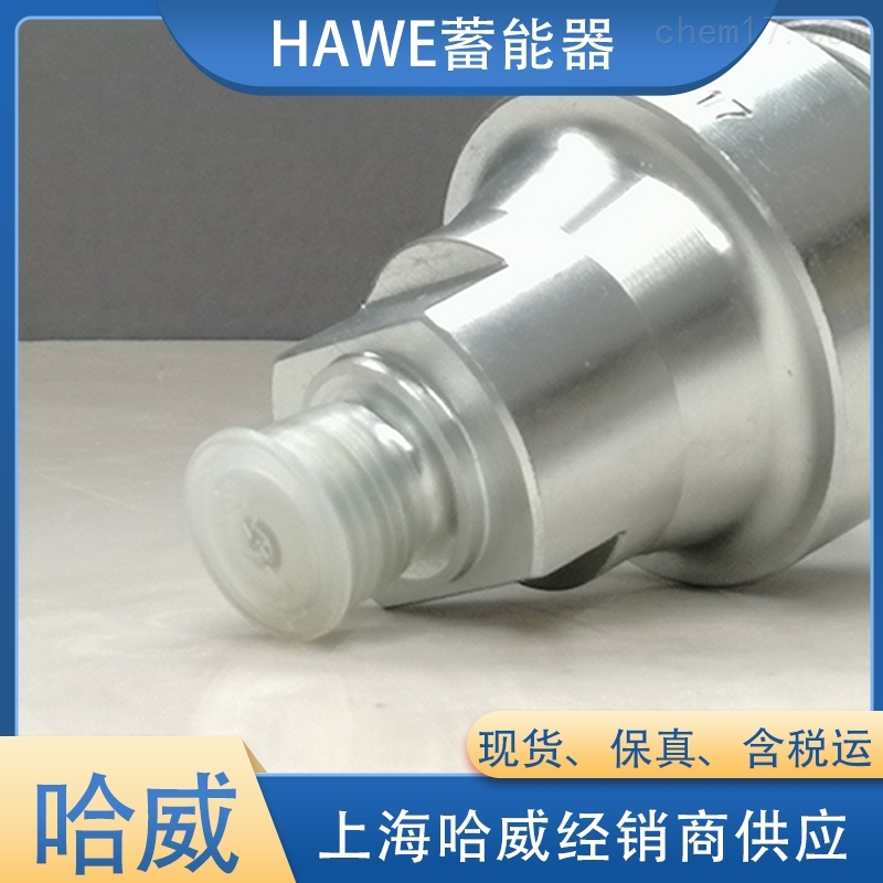 德国品牌HAWE小型蓄能器AC 40-1/4-160