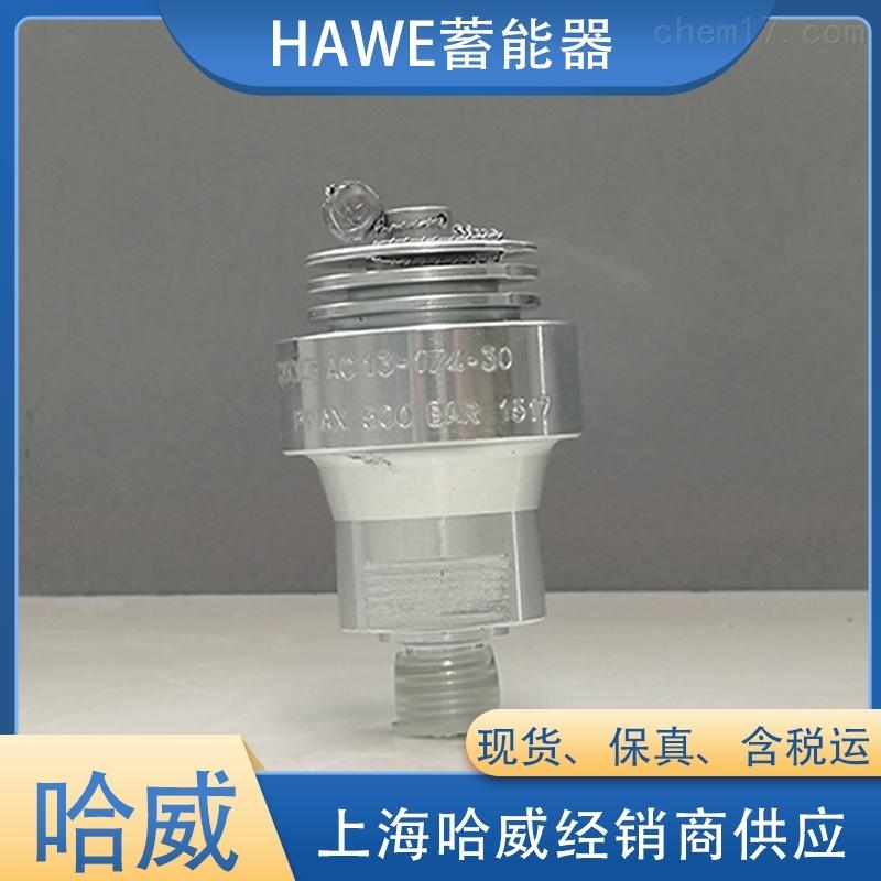 现货原装HAWE蓄能器AC3225/100/1A