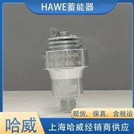 HAWE代理AC 603/3哈威液压蓄能器