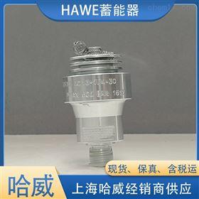 现货HAWE原装AC 503/18哈威微型蓄能器