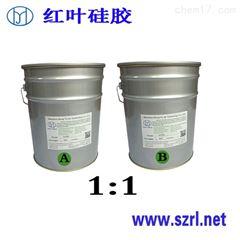 HY-E机械配件测量高精度液态硅胶
