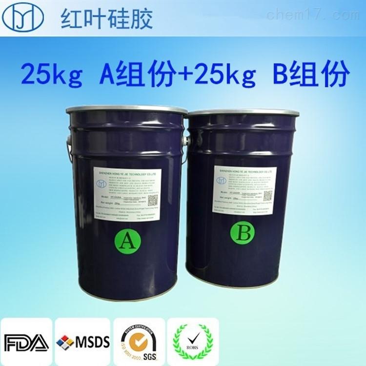 机器零件体积测量液态硅胶