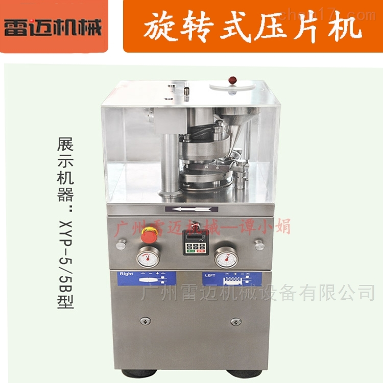 小型陶瓷粉旋转式压片机采购,化工原料压片机价格批发