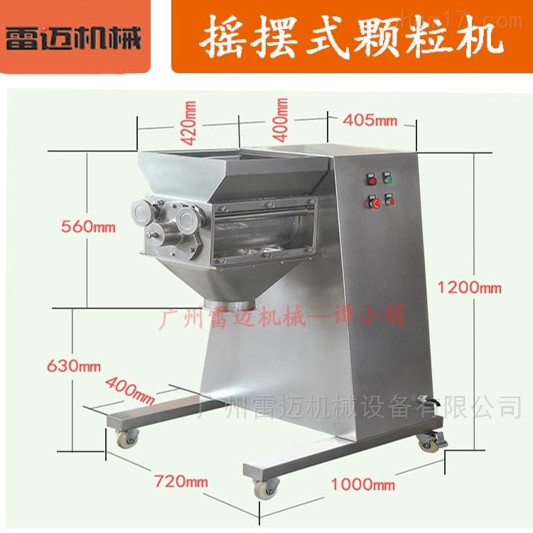江苏食品加工颗粒机,摇摆式颗粒机多少钱