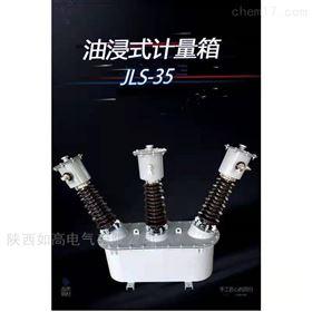 JLS-35KV35KV線路型油侵式高壓計量箱廠家
