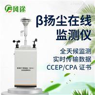 FT-YC01贝塔射线法扬尘监测仪