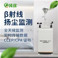 FT-YC01贝塔射线扬尘检测仪厂家