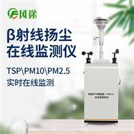 FT--YC01施工扬尘在线监测系统