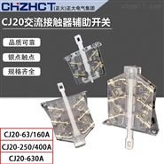 正大接触器辅助开关CJ20-630A银点A级