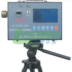 LB-CCHG1000防爆粉尘浓度在线监测仪
