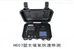HS07型土壤快速测氡仪