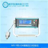 MY-YBS-DA智能压力校验仪