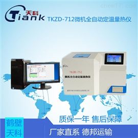 TKZD-712煤炭微機全自動定溫量熱儀,煤炭熱值儀