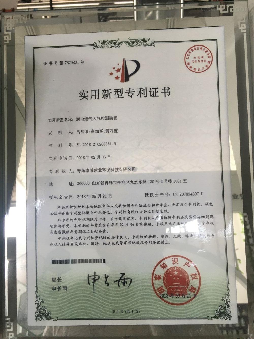 烟尘烟气大气检测装置专利证书